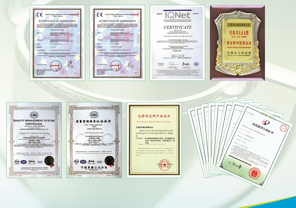 产品专利与认证证书