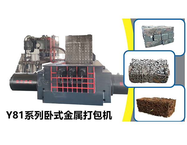 浙江Y81系列卧式液压打包机