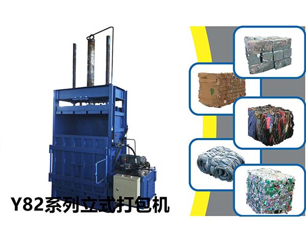 浙江Y82系列液压立式打包机